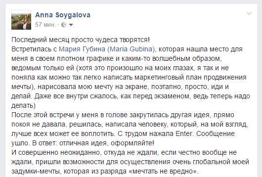anna-sojgalova-o-konsultacii