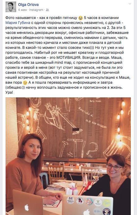 Отзыв Ольги Орловой