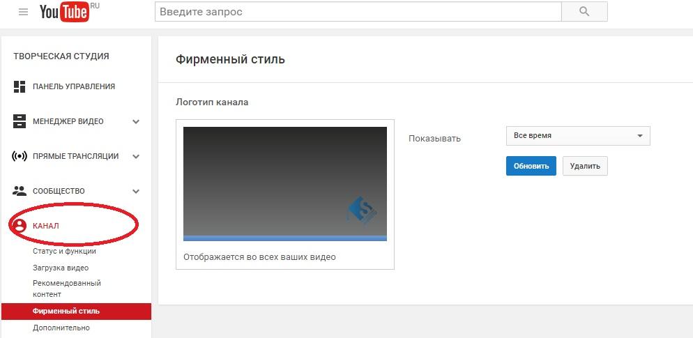 Фирменный стиль канала Youtube