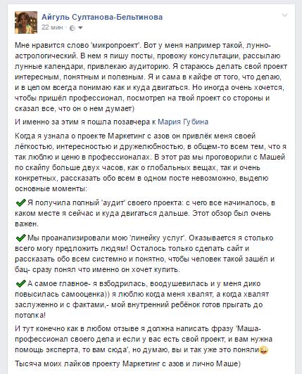 otzyv-o-konsultacii-ajgul-sultanovoj-beltdinovoj