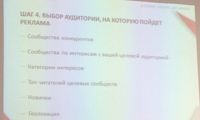 10. Выбор аудитории