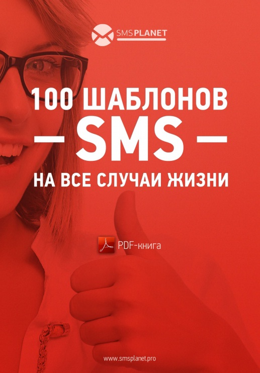 100 shablonov sms