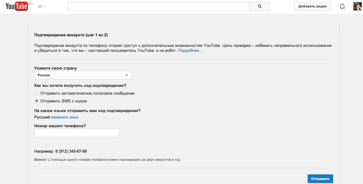 как авторизоваться на YouTube шаг 1