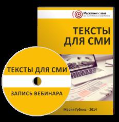 вебинар Тексты для СМИ и деловая переписка
