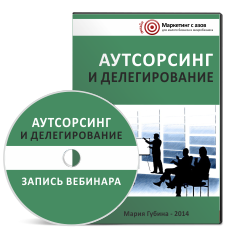 вебинар аутсорсинг и делегирование