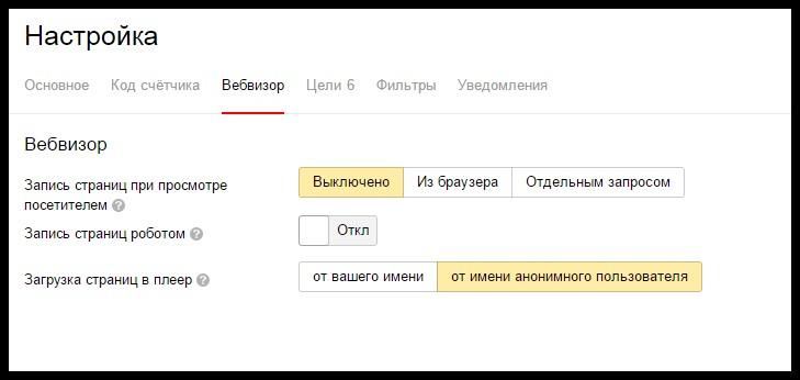 vebvisor_nastroyka1