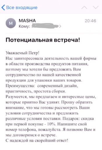 kak_ne_pisat_klientu