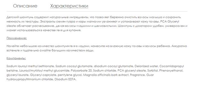 opisanie_v_kartochke_tovara