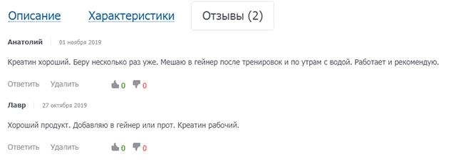 kartochka_tovara_otzivi