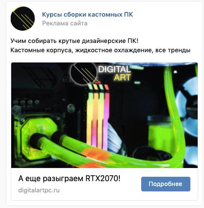 targetirovannaiy_reclama