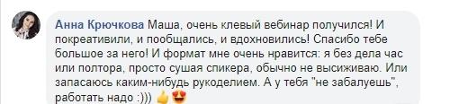 отзыв-анны-крючковой