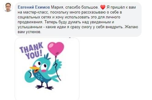 Отзыв-Евгения-Кимова