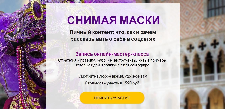 snimaja_maski_azconsult_ru