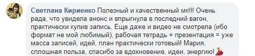 ОтзывСветланыКириенко