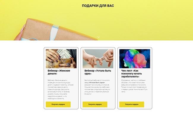 Страница с подарками на сайте