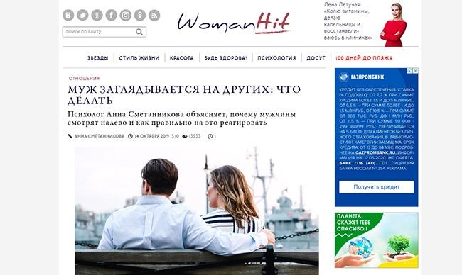 Пример публикации в WomanHit