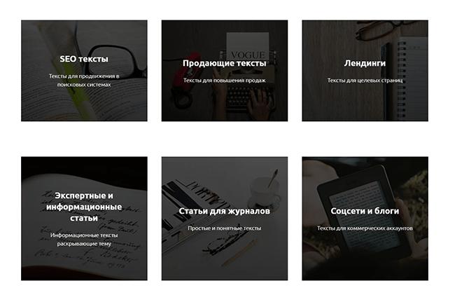 razbivka-portfolio-kommercheskogo-avtora-po-vidam-rabot