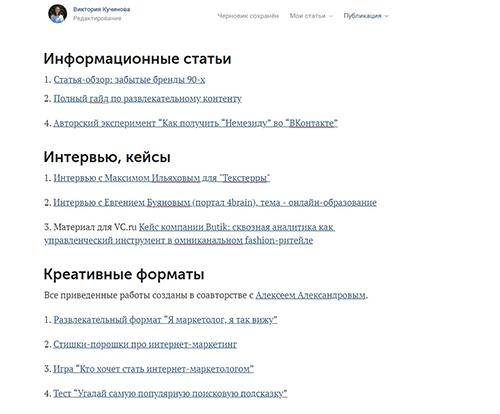 portfolio-v-redaktore-statej-vkontakte
