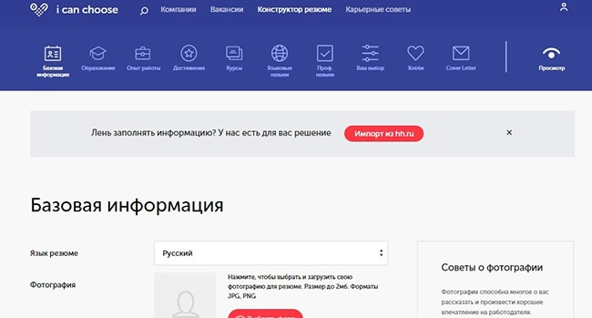 sozdanie-rezyume-icanchoose-ru