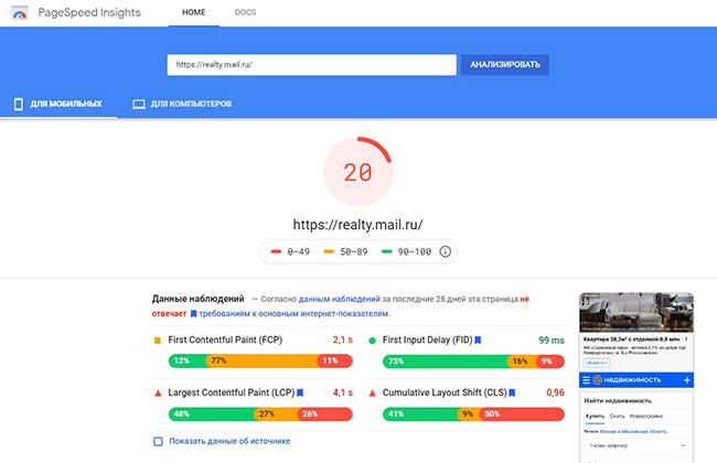proverit-skorost-zagruzki-sajta