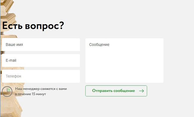 forma-zakaza-dlya-sajta