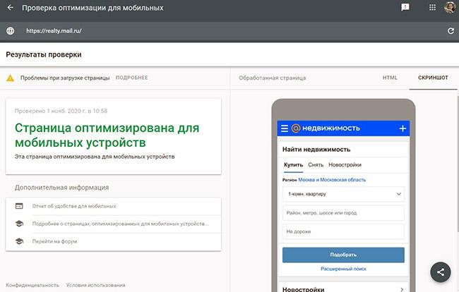 servis-dlya-proverki-adaptivnoj-verstki-sajta