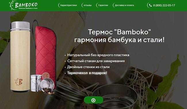 struktura-glavnoj-stranicy-sajta