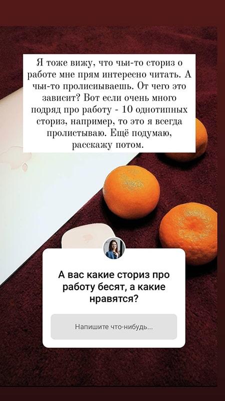opros-v-storis-v-instagram
