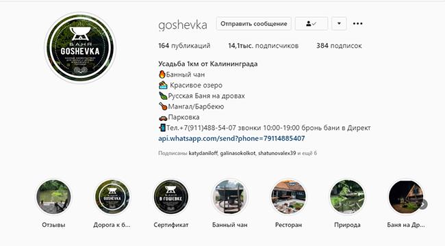 prodayushchij-profil-v-instagram