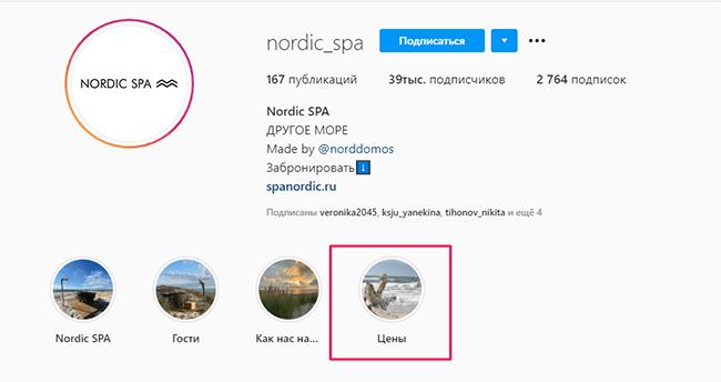 kak-oformit-stranicu-profilya-v-instagram