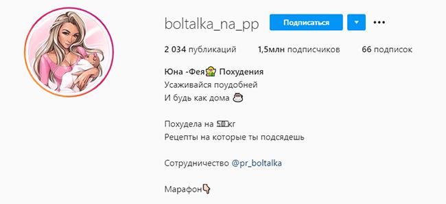 kak-sdelat-shapku-profilya-v-instagrame