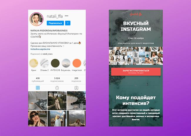 multissylka-v-instagram
