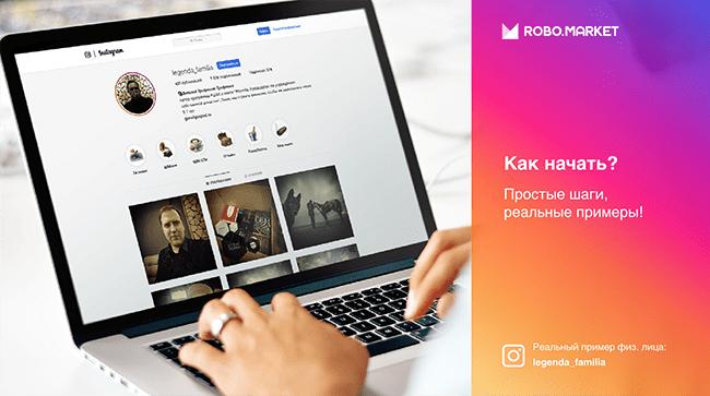 prodvizhenie-internet-magazina-v-instagram