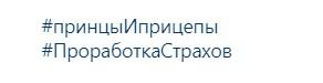 hehshteg-primery
