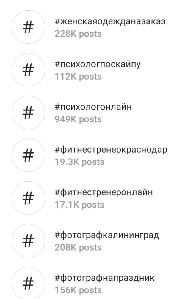 heshtegi-dlya-lajkov