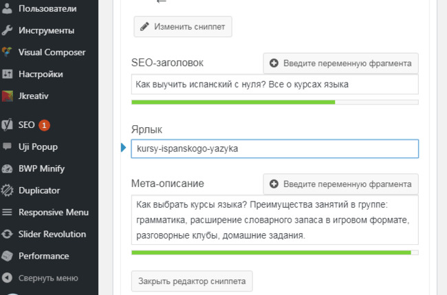 Редактирование сниппета в WordPress