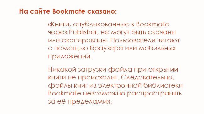bookmate_2