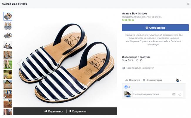 Магазины в Фейсбуке