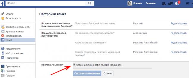Включаем переводчик в Фейсбук