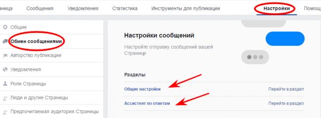 Ассистент в Фейсбуке
