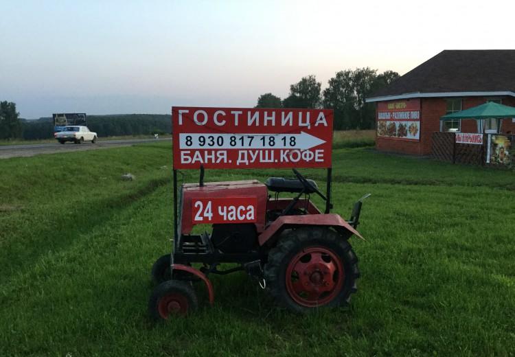 """Трактор намекает: """"Пора отдохнуть"""""""