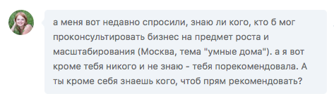 masha_interviyu2