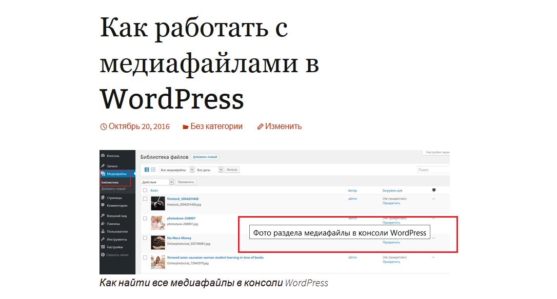 Смена названия медиафайла WordPress