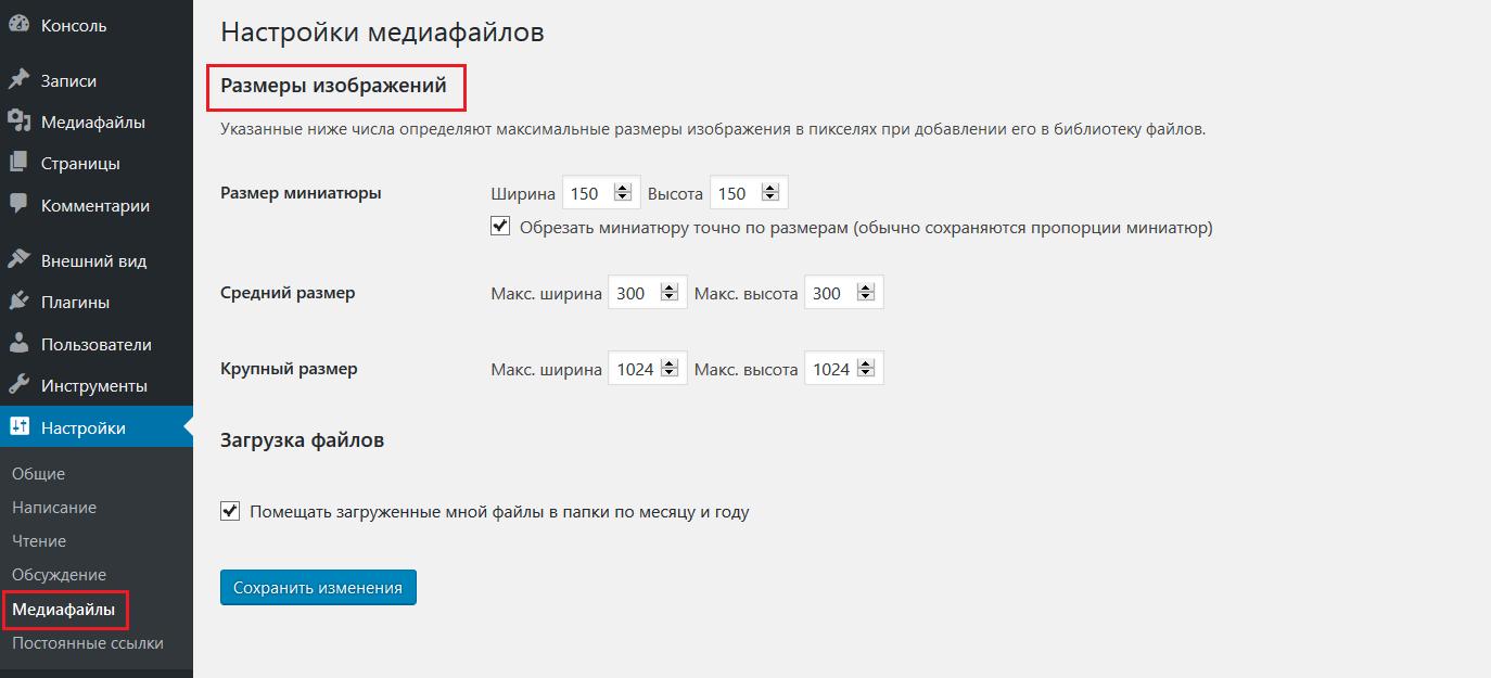Настройка параметров изображения медиафайлов в Вордпресс