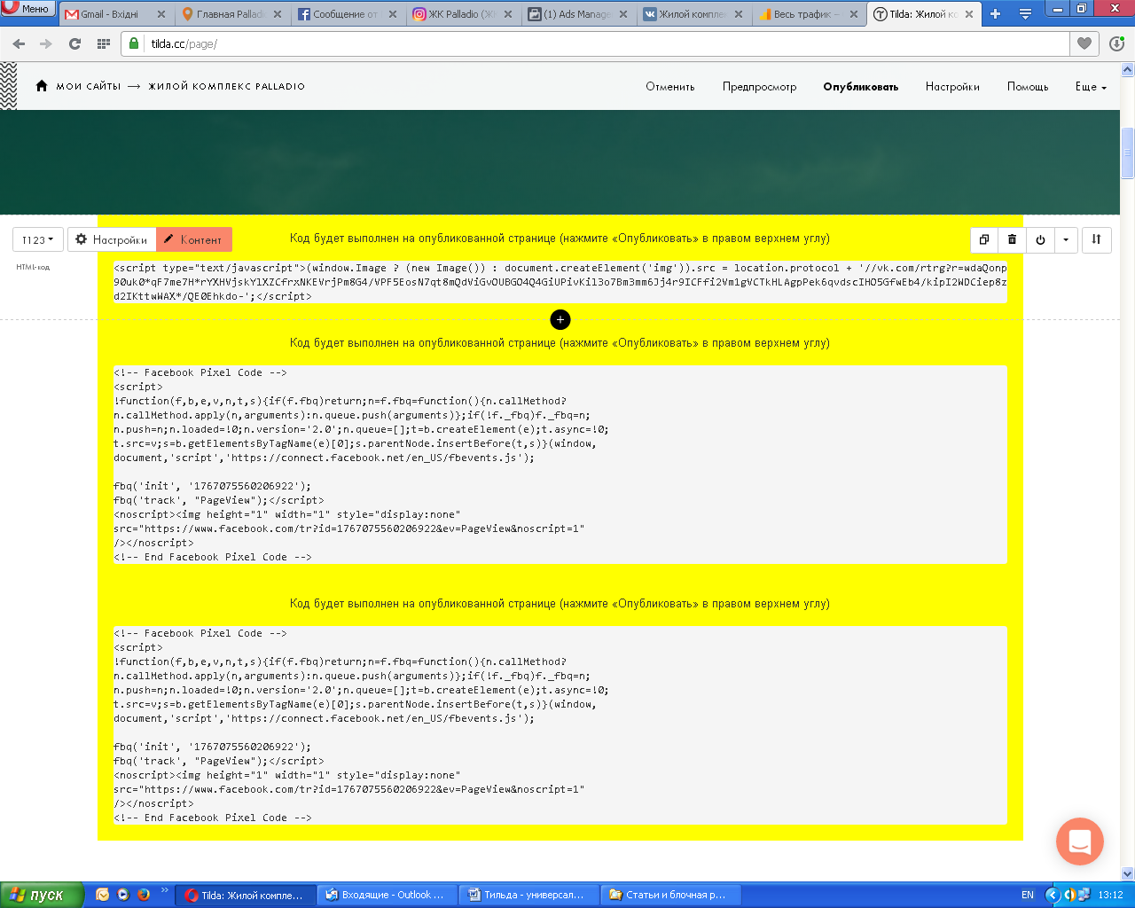 Программный код Tilda